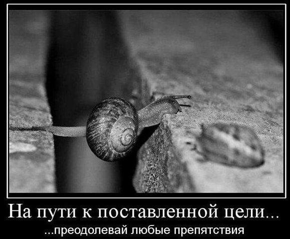 Преодолевай трудности