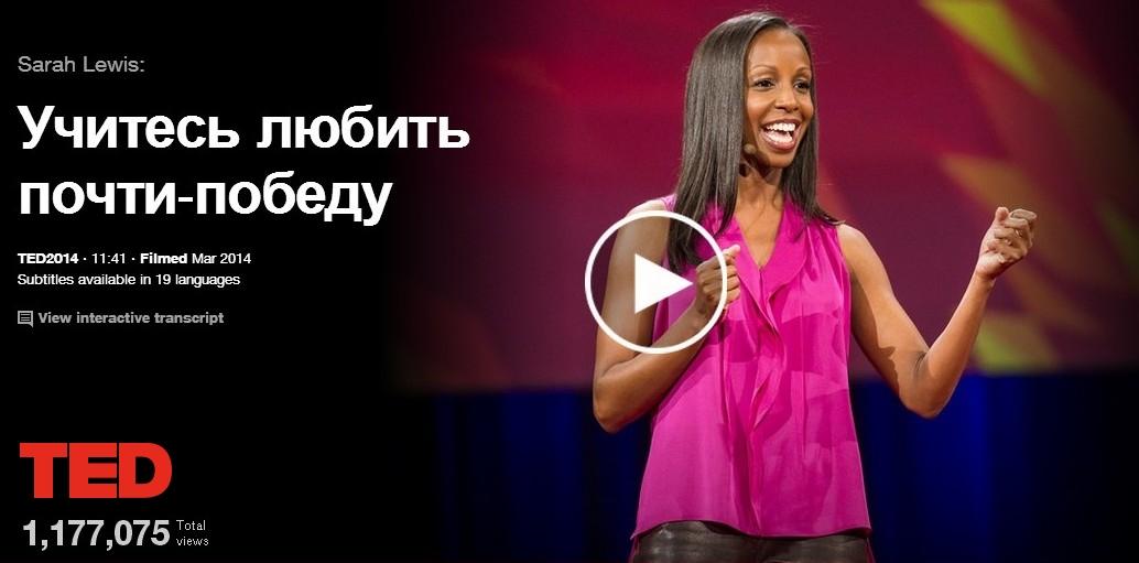 В чем разница между успехом и мастерством? #TED