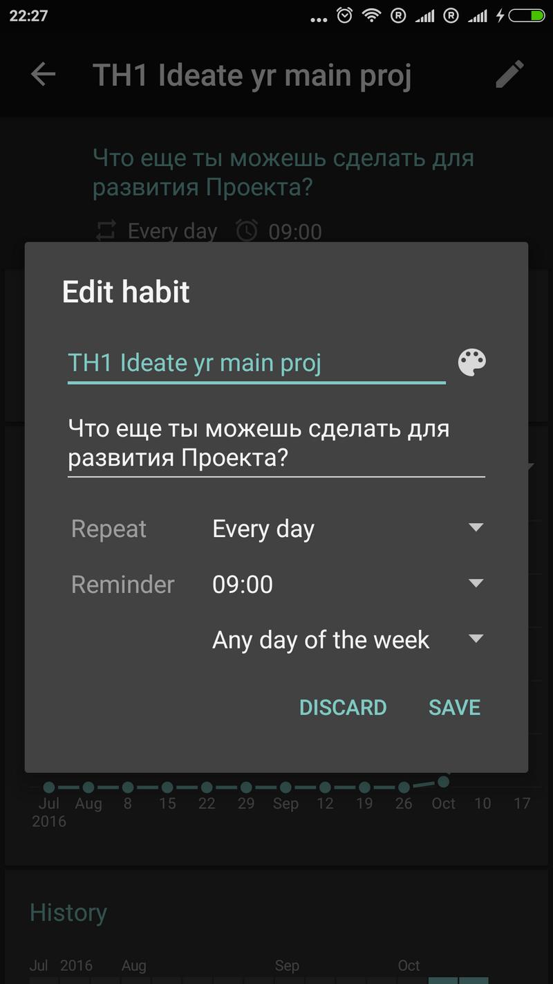 Трекер привычек Loop Android