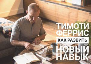 Как развить новый навык за 4 шага Тимоти Феррис