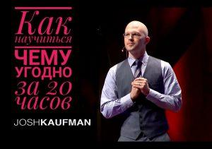 Как научиться чему угодно за 20 часов - Джош Кауфман TED