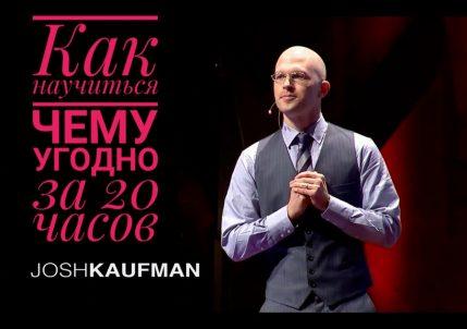 Джош Кауфман: Как научиться чему угодно за 20 часов практики для личной эффективности