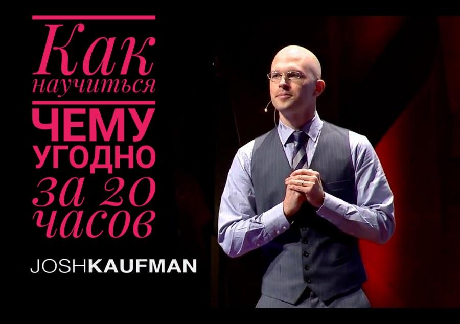 Джош Кауфман: Как научиться чему угодно за 20 часов