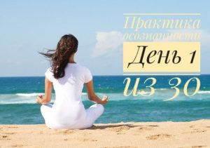 Практика осознанности. День 1 из 30. Медитация