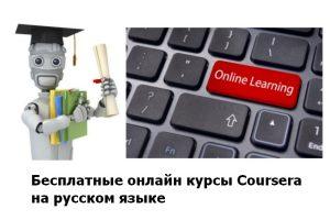 Бесплатные онлайн курсы Coursera на русском языке Август 2018