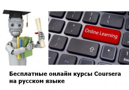 Бесплатные онлайн курсы Coursera на русском языке