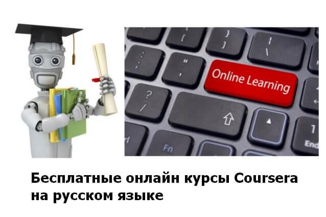 Бесплатные онлайн курсы Coursera на русском языке Март 2019
