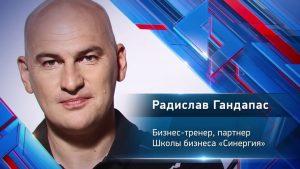 Радислав Гандапас: Как начать действовать?