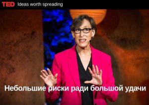 3 способа привлечь удачу и открыть новые возможности #TED Эмоциональный интеллект
