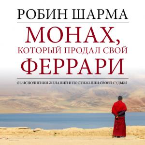 Робин Шарма мотивирующие цитаты и полезные советы для жизни