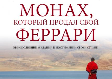 Робин Шарма: мотивирующие цитаты и полезные советы для жизни