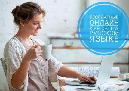 Лучшие бесплатные онлайн курсы 2018 на русском языке