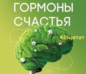 Гормоны счастья: 25 цитат о мышлении и работе мозга Эмоциональный интеллект EQ