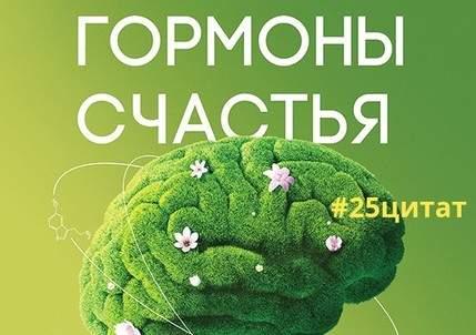 Гормоны счастья: 25 цитат о мышлении и работе мозга