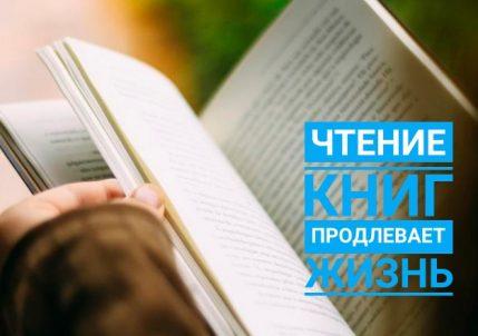 Как просто увеличить продолжительность жизни? Читать книги! Полезные привычки