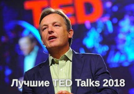 TED Talks 2018 Куратор TED Крис Андерсон выбрал лучшие выступления