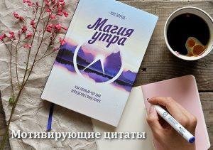Магия утра 24 мотивирующие цитаты из книги
