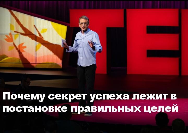 Постановка цели: система планирования OKR (+ выступление TED)