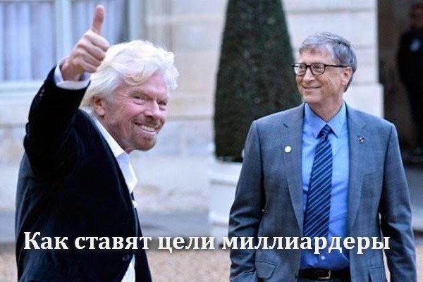 Постановка целей: как это делают миллиардеры Ричард Брэнсон, Билл Гейтс и Рэй Далио