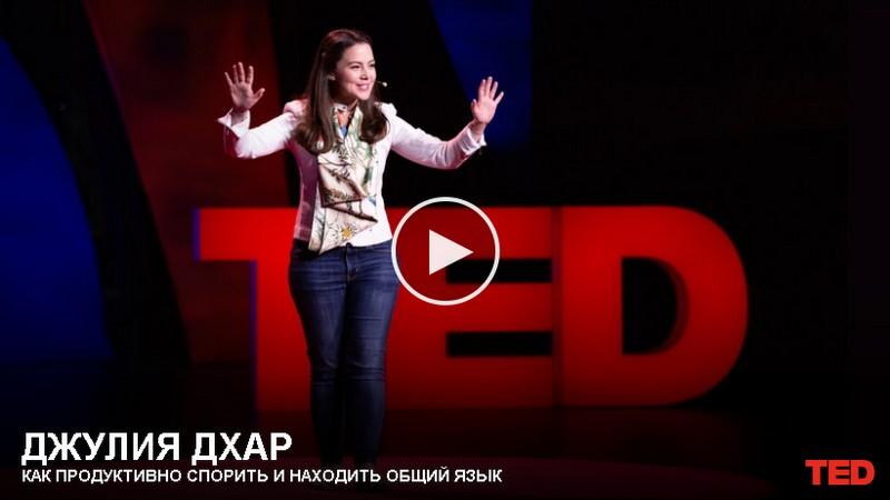 Как правильно спорить с пользой и находить общий язык (TED)