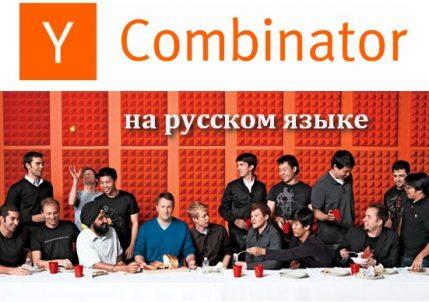 Бесплатный онлайн курс Стартап школа Y Combinator на русском языке, Осень 2018