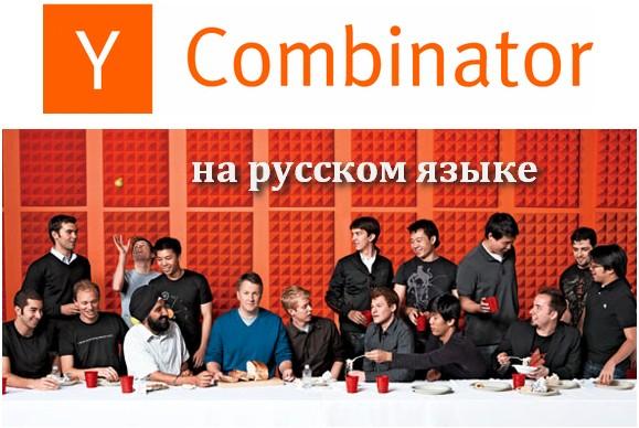 Бесплатный онлайн курс Стартап школа Y Combinator на русском языке, 2018