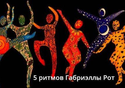 Пять ритмов Габриэллы Рот: как научиться танцевать