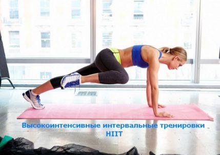 высокоинтенсивные интервальные тренировки HIIT - как снять стресс, быть в форме и сжечь жир