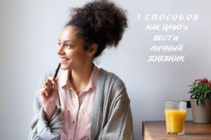 7 рекомендаций как вести личный дневник Самопознание Эмоциональный интеллект EQ